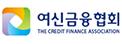 여신금융협회
