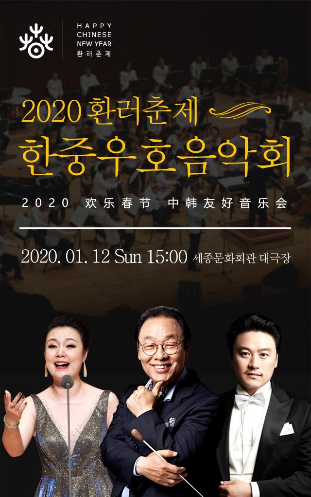 2020환러춘제 한중우호음악회 - 2020.01.12 sun 15:00 세종문화회관 대극장