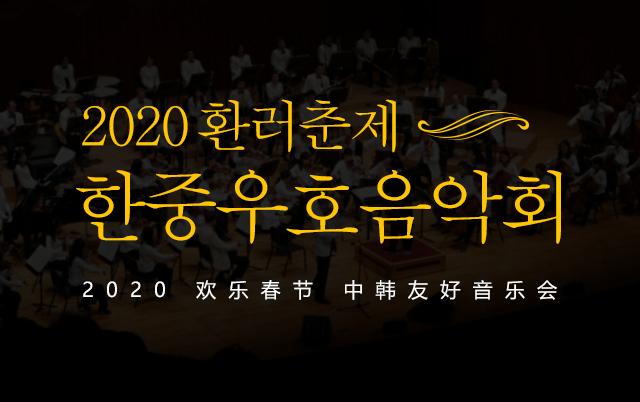 2020환러춘제 한중우호음악회