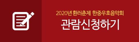 2020년 환러춘제 한중우호음악회 관람신청하기