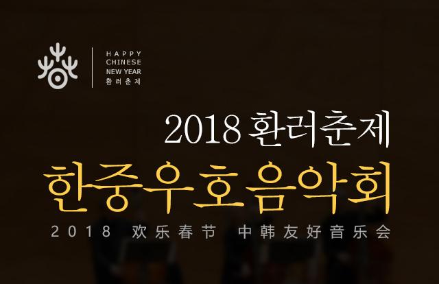 2018 환러춘제 한중우호음악회