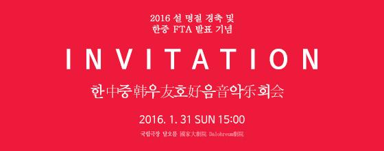 2016 설 명절 경축 및 한중 FTA 발표 기념 한중우호음악회 2016.1.31 SUN 15:00