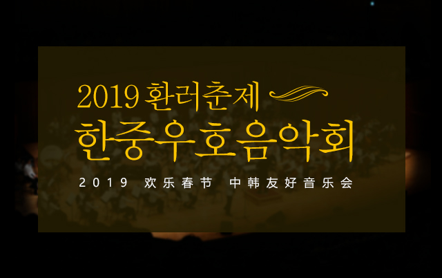 2019년 환러춘제 한중우호음악회