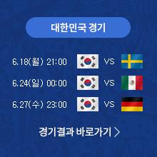 대한민국 경기일정