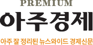 PREMIUM 아주경제 - 아주 잘 정리된 뉴스와이드 경제신문
