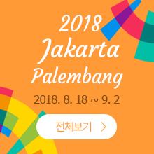 2018 Jakarta Palembang 2018.8.18~9.2 전체보기