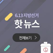 6.13 지방선거 핫 뉴스 전체보기