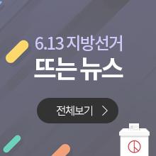 6.13 지방선거 뜨는 뉴스 전체보기