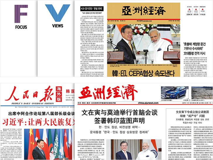 5개국어의 글로벌 신문