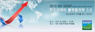 제5회 글로벌 그린성장 포럼(GGGF)