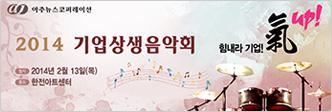 기업상생음악회:힘내라 기업!