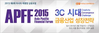 제8회 아시아·태평양 금융포럼