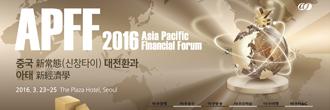 제9회 아시아·태평양 금융포럼