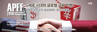 제11회 아시아태평양 금융포럼