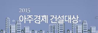 2015 제7회 아주경제 건설대상