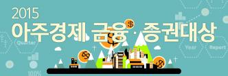 2015 아주경제 금융·증권대상