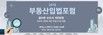 2018 부동산입법포럼