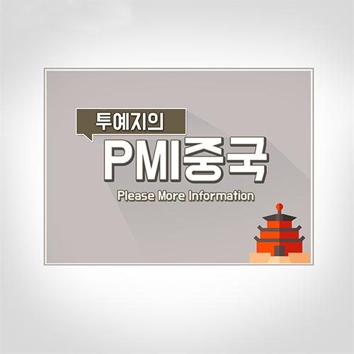 투예지의 PMI중국