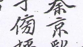 제물포의 개항협상… 김가진이 뛰었다