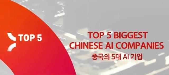 [인민화보]중국의 5대 AI 기업