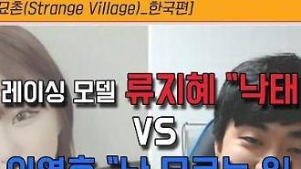 """[오아나의 기묘촌(Strange Village)_한국편] '최연소' 레이싱 모델 류지혜 """"낙태 고백"""" VS '게이머' 이영호 """"난 모르는 일, 고소"""""""
