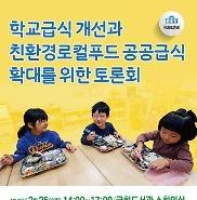"""""""친환경 급식 확대방안 토론회, 국회서 열린다"""""""