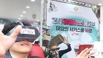 LG유플러스, 코엑스 체험존서 일상이 된 5G 미래 제시