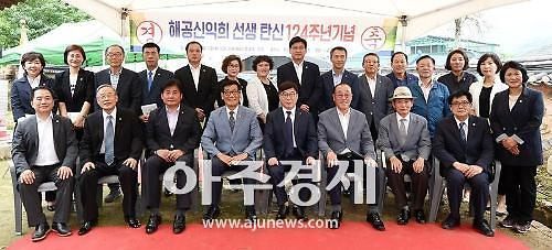 경기 광주시 임시정부 100주년 '해공 민주평화상' 제정