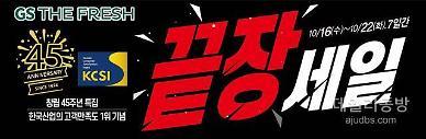 GS더프레시 16~22일 '끝장세일'…제주밀감·신선란 등 할인