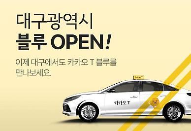카카오 T 블루, 대구를 달린다… 택시 1000대로 서비스 시작