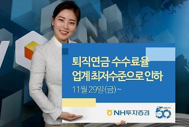 """NH투자증권, 퇴직연금 수수료율 낮춰...""""업계 최저수준"""""""