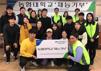 NH 아문디자산운용, 농협대서 청년 경제교육 재능기부 실시