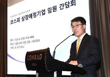 한국거래소, 코스피 상장 활성화 위한 간담회 개최