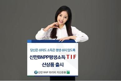 신한BNP파리바, '신한BNPP 평생소득TIF'출시