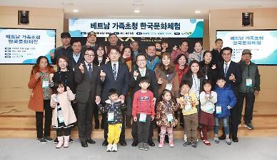 한국거래소 국민행복재단, 베트남 다문화가족 대상 문화체험 행사 열어