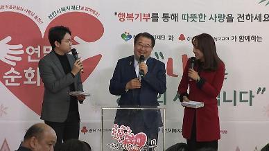 티브로드, 송년 맞이 특별모금 공개 방송 진행