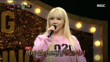복면가왕 지금감 박봄 2NE1 네 명이 잘 만나고 있다