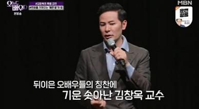 김창옥, 소통을 주제로 강연을 하게 된 이유는?