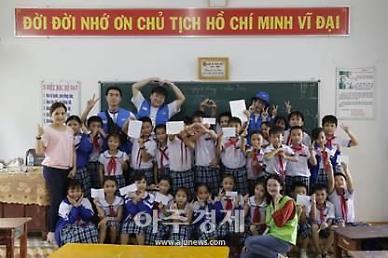 중앙대생, 베트남에서 초등학생 한국어 교육 봉사