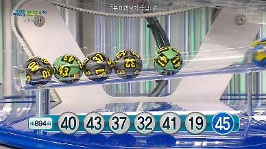 [속보] 894회 로또 당첨번호 19,32,37,40,41,43 보너스 45