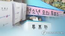 서울시교육청, 고3 선거 교육 토론회 개최…일본·핀란드 사례는?