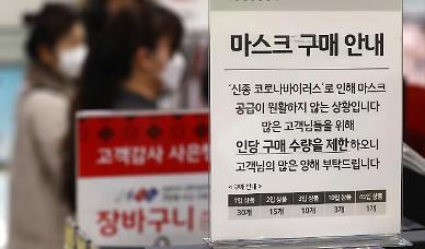 [신종코로나] 5일부터 마스크 사재기하면 징역 2년·벌금 5000만원