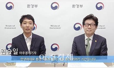 '환경 톡톡톡' 원승일 기자, 환경부 장관 '감사패' 수상