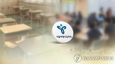 서울 국공립 중고등학교 교사 임용시험 854명 합격
