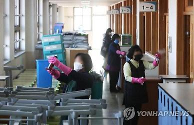 [코로나19 發 휴교대란] 휴교·휴원에 맞벌이 부부 '발동동'