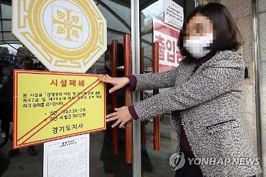 """[코로나19] 중대본 """"신천지 전체 신도 명단 제공…조사 즉각 실시"""""""