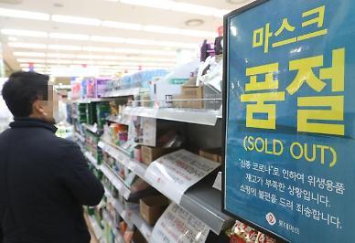 [코로나19] 정부 공적 공급 마스크 판매수량 제한…가격 합리적 수준 결정