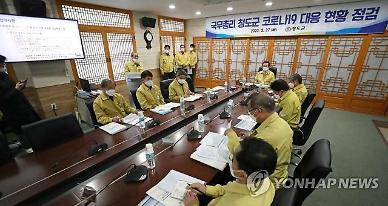 [코로나19] 정세균 총리 대구→경산→청도 현장 방문…코로나19 대응 진두지휘