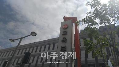 """교육급여 초중고생에 연 20~40만원 지원…""""20일까지 신청하세요"""""""