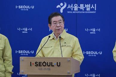 [코로나19]박원순 정부·서울 재난지원금 둘 다 받을 수 있다